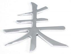 3D Car-Logo, čínský znak - bohatství