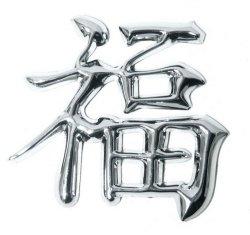 3D Car Logo, čínský znak